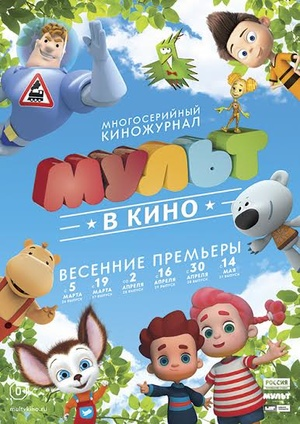 Мультфильм «МУЛЬТ в кино №27» (2016)
