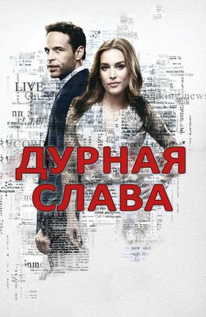 Сериал «Дурная слава» (2016)