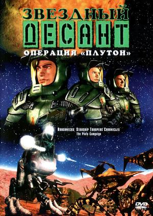 Серіал «Зоряний десант 4: Операція Тофет» (1999 – 2000)