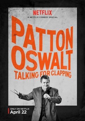 Фильм «Пэттон Освальт: Говорить за аплодисменты» (2016)