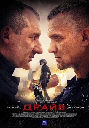 Сериал «Драйв» (2020)