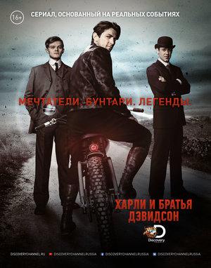 Сериал «Харли и братья Дэвидсон» (2016)