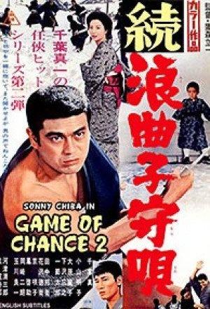 Фильм «Колыбельная картёжника 2» (1967)