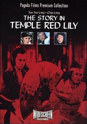 Фільм «Храм красных лилий» (1976)
