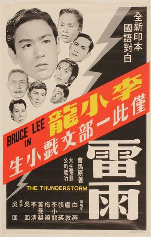 Фільм «Гроза» (1957)