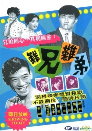 Фільм «Мой интимный партнер» (1960)