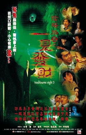 Фільм «Ночь проблем 5» (1999)