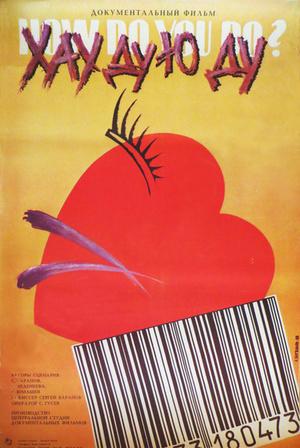 Фильм «Хау ду ю ду» (1988)