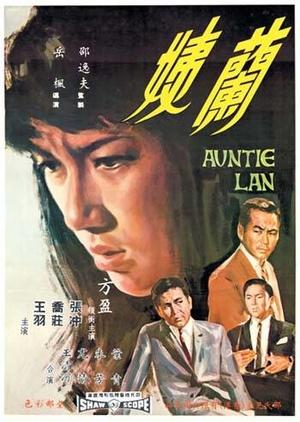 Фільм «Тетя Лань» (1967)