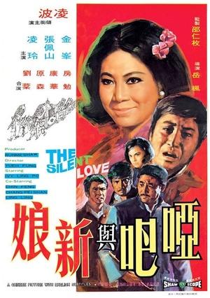 Фільм «Немая любовь» (1971)