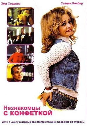 Сериал «Незнакомцы с конфеткой» (1999 – 2000)