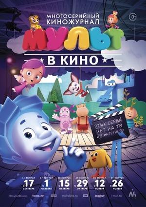 Мультфильм «МУЛЬТ в кино №39» (2016)