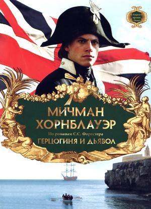 Фільм «Мичман Хорнблауэр: Герцогиня и дьявол» (1999)