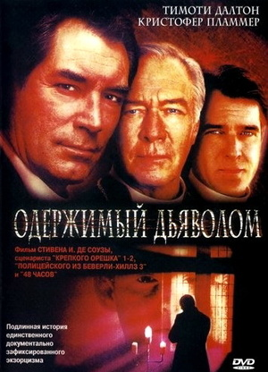 Фильм «Одержимый дьяволом» (2000)