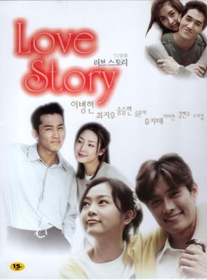 Серіал «8 любовный историй» (1999 – 2000)