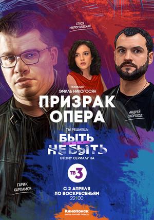 Сериал «Призрак Опера» (2017)