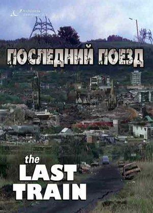 Сериал «Последний поезд» (1999)