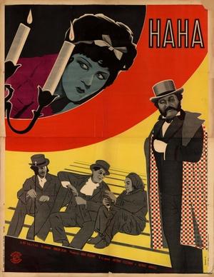 Фільм «Нана» (1926)