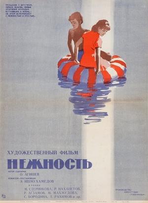Фильм «Нежность» (1966)