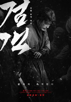 Фильм «Мастер меча» (2020)