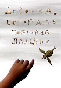 Мультфильм «Девочка, которая порезала пальчик» (2010)