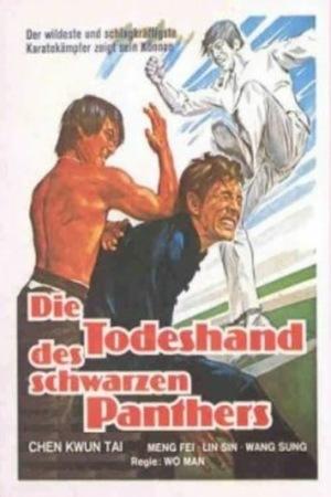 Фільм «Герой из Шанхая» (1977)