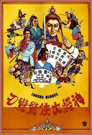 Фільм «San ging dai hap» (1982)