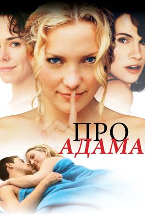 Фільм «Про Адама» (2000)