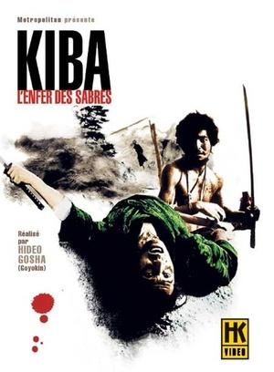 Фильм «Самурай — волк 2» (1967)
