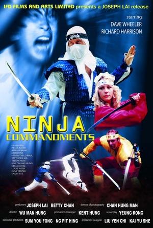 Фільм «Заповеди ниндзя» (1987)