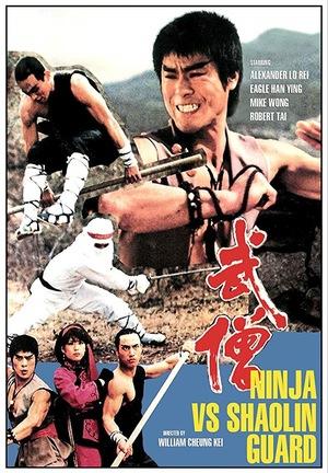 Фільм «Ниндзя против стражей Шаолиня» (1984)
