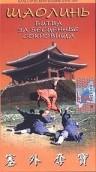 Фільм «Шаолинь: Битва за бесценные сокровища» (1982)