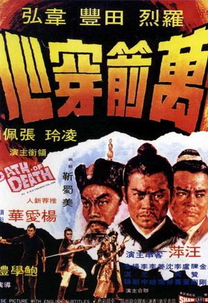 Фільм «Смертельная клятва» (1971)