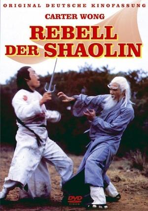 Фільм «Предатель из Шаолиня» (1977)