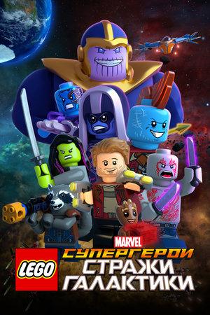 Мультфильм «LEGO Супергерои Marvel: Стражи Галактики» (2017)