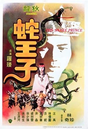 Фільм «Змеиный принц» (1976)