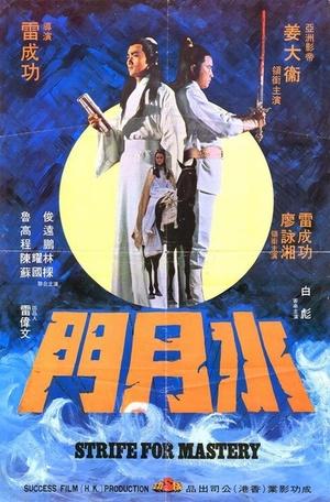 Фільм «Битва за господство» (1978)