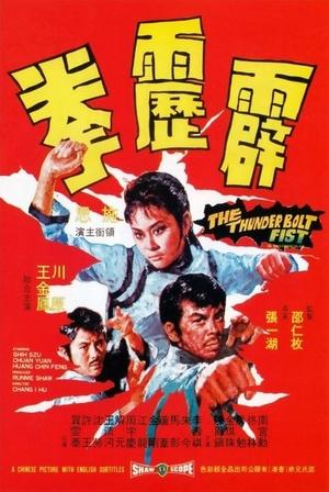 Фільм «Молниеносный кулак» (1972)