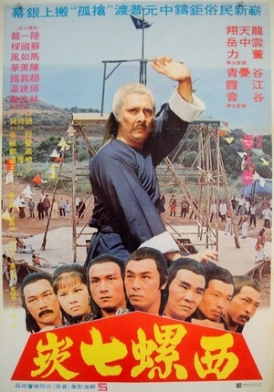Фільм «Gu qiang» (1980)