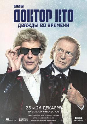 Фильм «Доктор Кто: Дважды во времени» (2017)