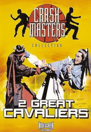 Фільм «Два великих воина» (1978)
