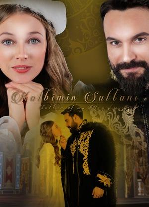 Серіал «Султан моего сердца» (2018)