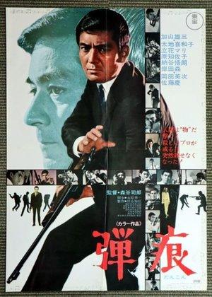 Фильм «Dankon» (1969)