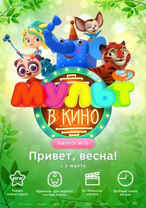 Мультфильм «МУЛЬТ в кино №70» (2018)