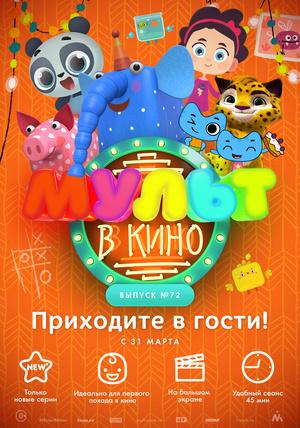 Мультфильм «МУЛЬТ в кино №72» (2018)