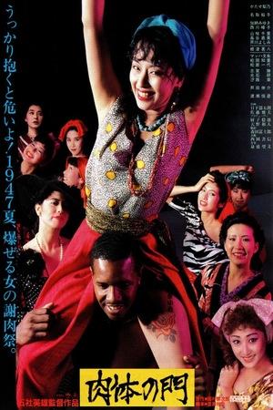 Фильм «Nikutai no mon» (1988)