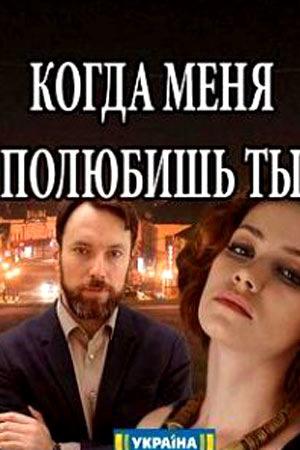 Фільм «Когда меня полюбишь ты» (2017)