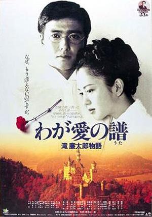 Фильм «Мелодия любви. Жизнь и смерть Рэнтаро Таки» (1993)