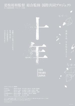 Фільм «10 лет в Японии» (2018)