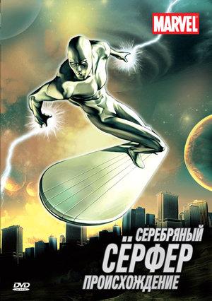 Серіал «Серебряный Сёрфер» (1998)